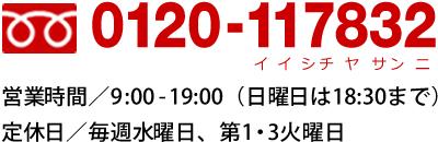 TEL.0120-117832